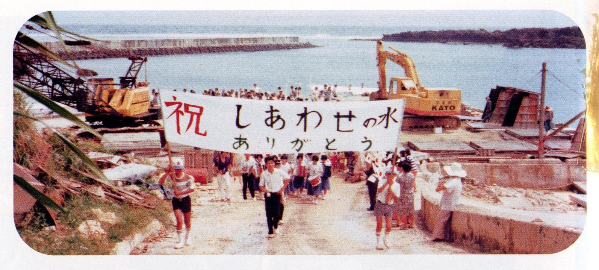 「水」に長年苦労した「神の島」/ 南城市 久高島|海底送水管開通を祝うパレード | おきなわアーカイブ