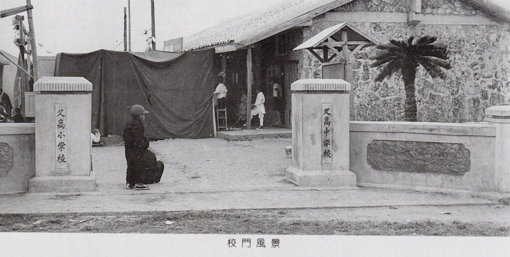 「水」に長年苦労した「神の島」/ 南城市 久高島|久高島小学校 校門風景(1961年)