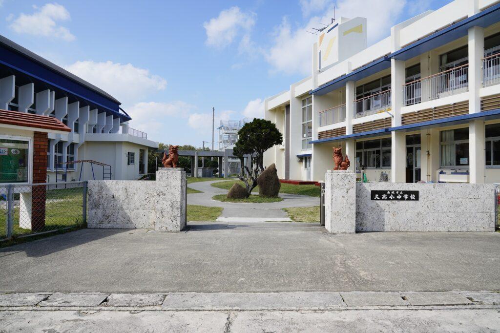 「水」に長年苦労した「神の島」/ 南城市 久高島|現在の久高島小中学校の校門風景。