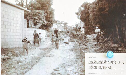 『地域ぐるみ』で道路を整備 / 南城市『旧玉城村糸数』 | おきなわアーカイブ