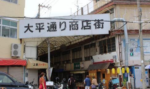 地元買い物客でいつも賑わう「太平通り商店街」をまちまーいしてみた。|発見!まちまーい