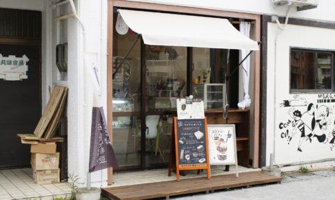 やさしいおやつと軽食「智方家(さとみや)」|那覇市壺屋の小さなテイクアウトのお店|まちやーワールド