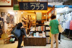「市場の古本屋ウララ」宇田智子さん / 那覇市牧志 市場本通り|このまちで生きる人 インタビュー