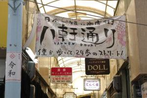 歩いて24歩⁉日本一短い商店街「八軒通り」をまちまーいしてみた。|発見!まちまーい
