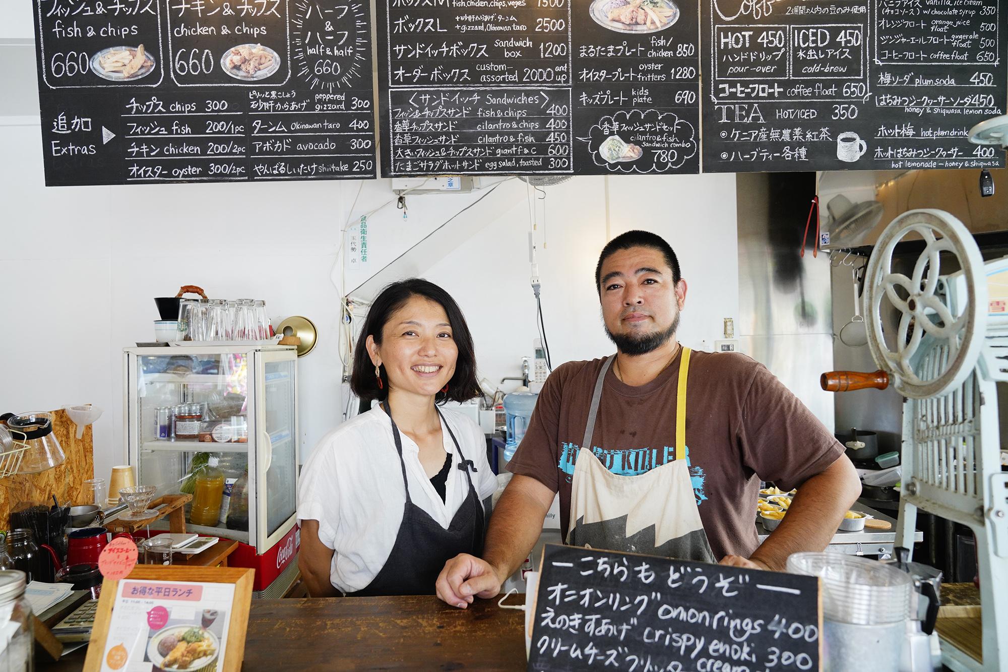 「fish & chips まるたま」玉代勢卓さん・藍さんご夫妻 / 那覇市曙|このまちで生きる人 インタビュー
