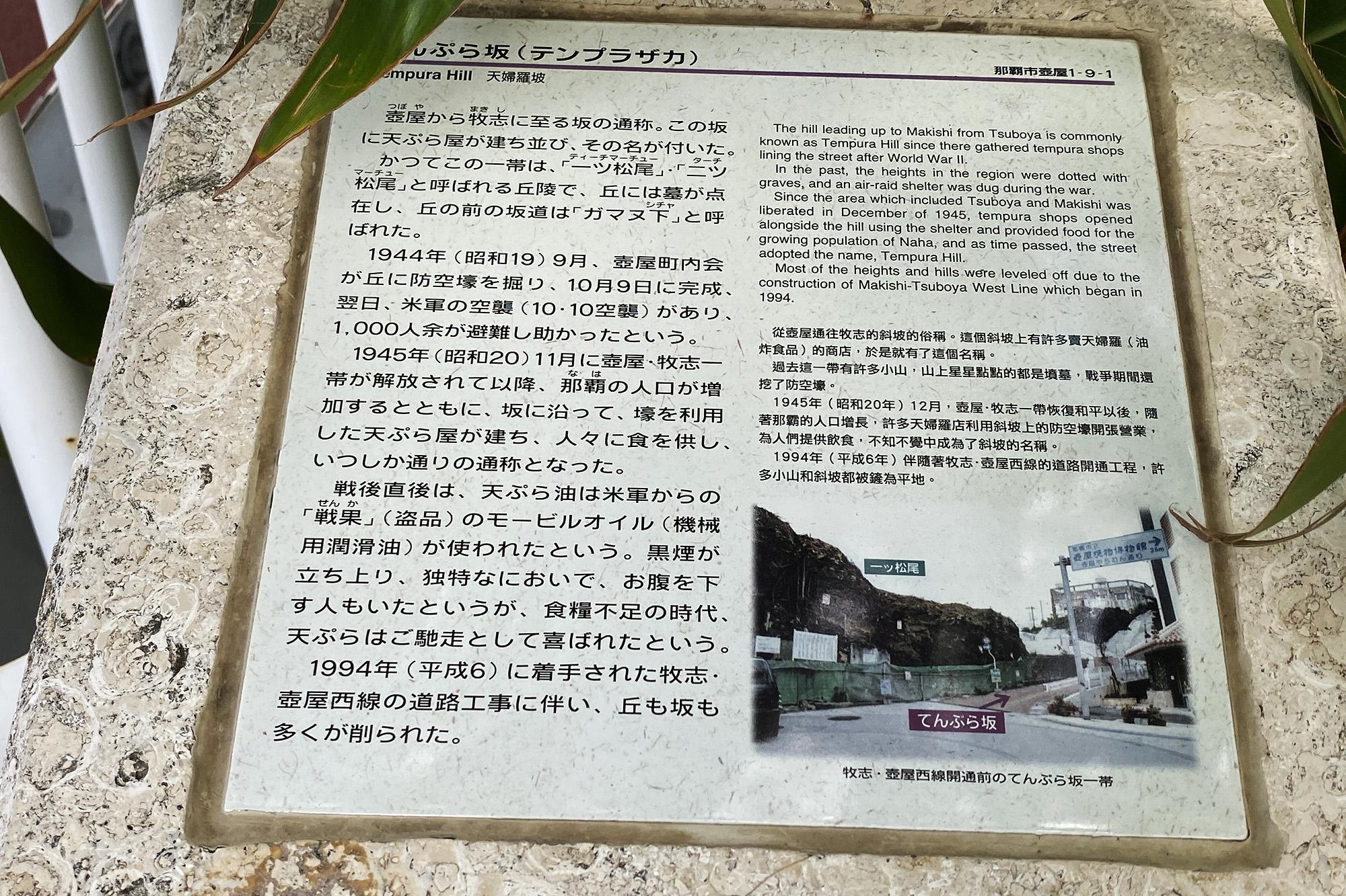 かつては天ぷら屋が立ち並び、沖縄戦直前に掘られた防空壕が残る「てんぷら坂」をまちまーい。|発見!まちまーい
