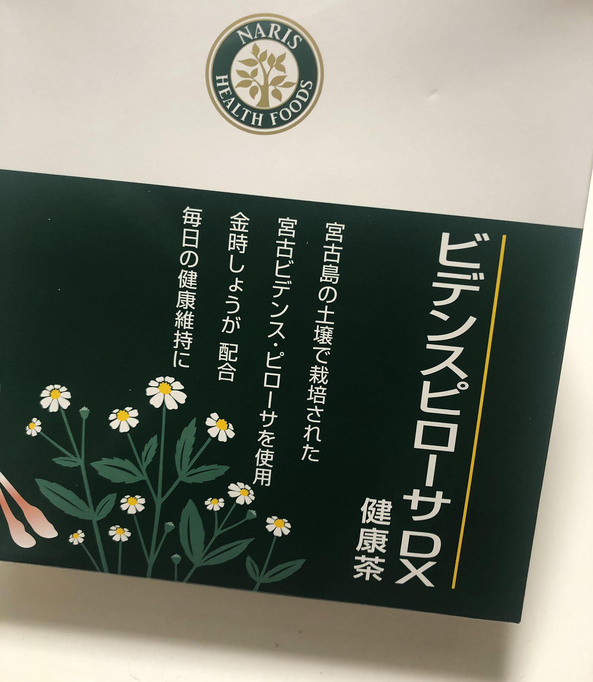 「宮古ビデンスピローサ」が大注目★宮古島で無農薬栽培!気になる症状に◎ / CELEBRATIONS maki