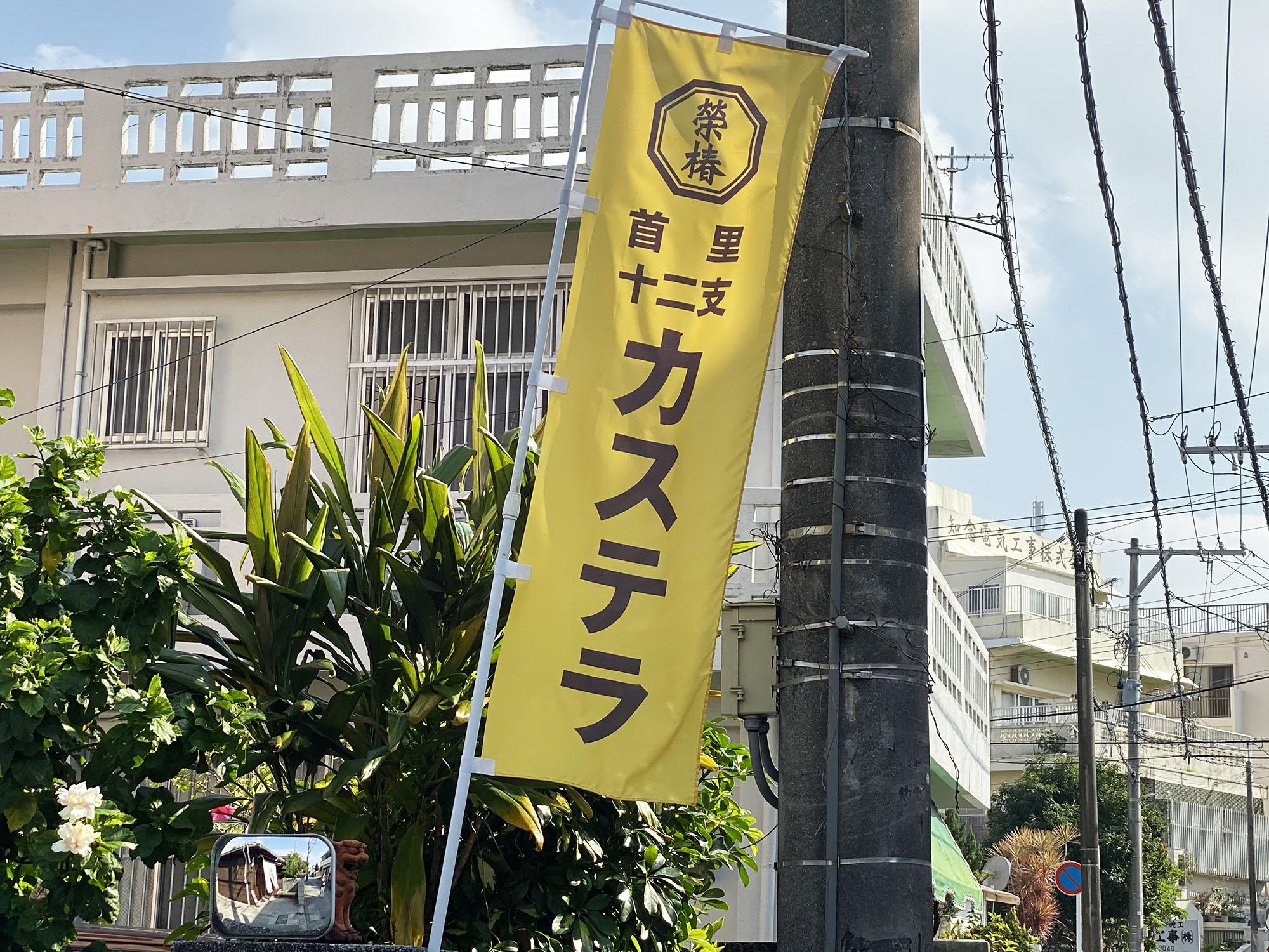榮椿(えいちん)EICHIN|那覇市首里儀保町にある「首里十二支カステラ」のお店|まちやーワールド