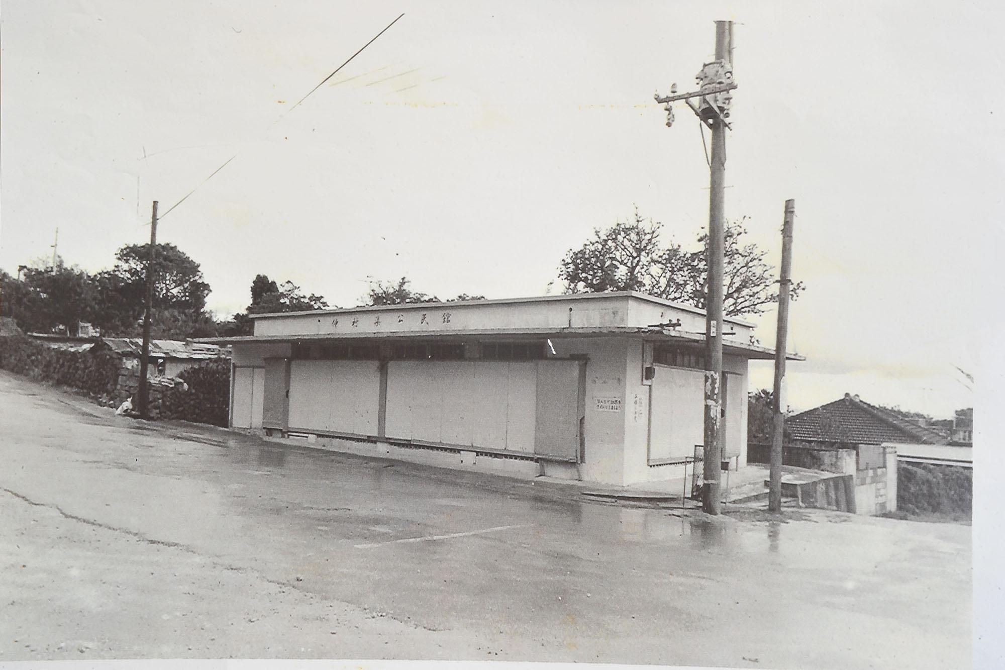 たくさんの地域行事が行われてきた仲村渠公民館と1960年代では珍しい風景写真 / 南城市 旧玉城村仲村渠|おきなわアーカイブ