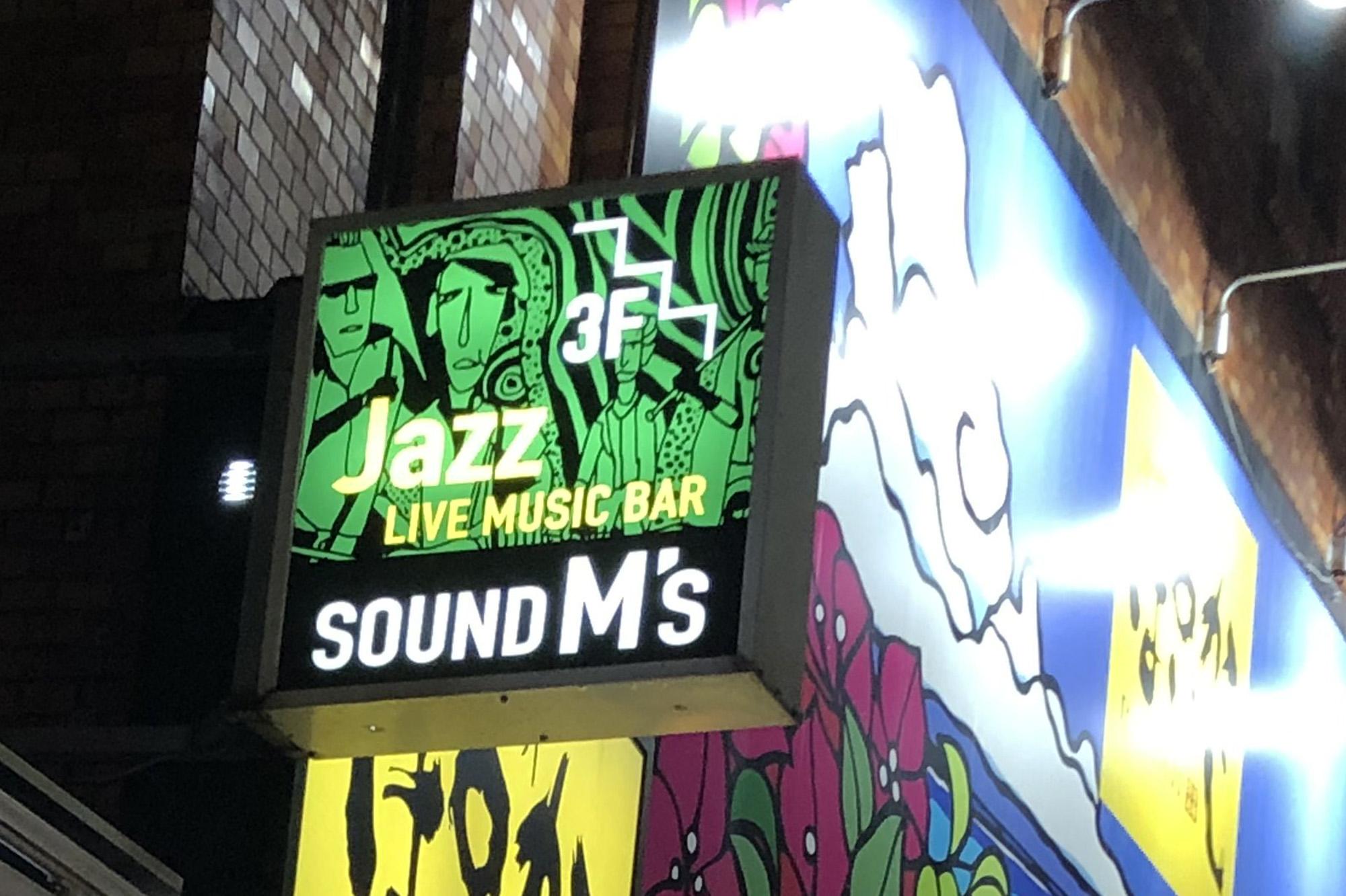 AZZやブルースが気軽に聴ける 「Live Music Bar SOUND M'S(サウンドエムズ)」| 那覇市久茂地 国際通り / CELEBRATIONS maki | Beauty Studio