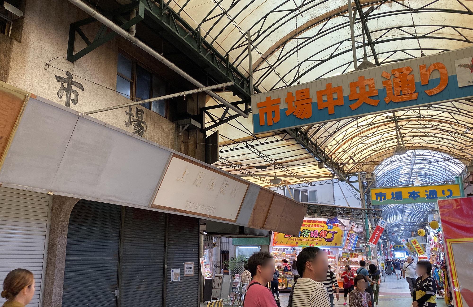 ついにアーケードが撤去された。「那覇市第一牧志公設市場」に面するアーケード付近をまわってみた。|那覇市松尾 市場中央通り 第一アーケード|発見!まちまーい