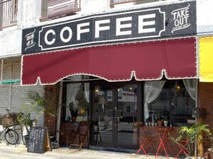 珈琲喫茶カメシマ|嘉手納にオープンした深煎り珈琲と軽食が美味しい、昔懐かしい喫茶店|開店したってよー