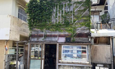 上原鮮魚店|那覇市大道にある うちなーてんぷらと刺身が美味しいお店